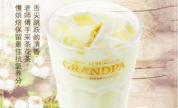 【深圳】爷茶-美团