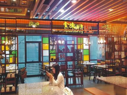 索味厨房韩国料理索味厨房韩国料理2人餐 深圳美团网图片