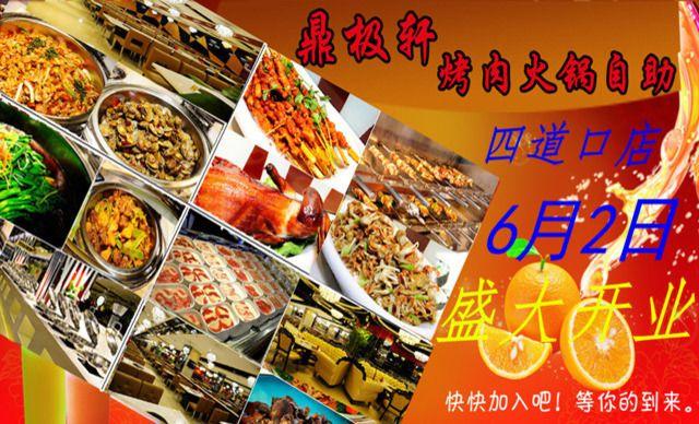 【2店通用】鼎极轩海鲜烤肉自助单人烤肉自助,提供免费WiFi