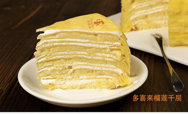 :长沙今日团购:【多喜来】蛋糕2选1,约8英寸,圆形
