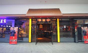 【沈阳】汉釜宫自助烤肉火锅-美团