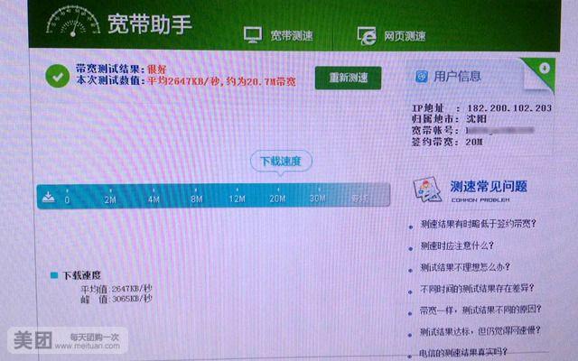 中国电信的4M宽带测速应该是多少兆比特? 4M的宽带下载速度大约在500K/S左右。宽带测速方法:在百度首页搜索宽带测速关键词,点击应用即... 广州电信宽带测速网址 10000.gd/speedtest/index_area.jsp?area=g... 电信宽带手机怎么测速 1.进入中国电信官方测速网站。说明:中国电信宽带测速是根据网络行业网速标准制定的专业测速工具,测试结.