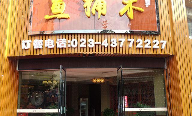 【重庆雅府正红木桶鱼团购】价格|地址|电话|菜单