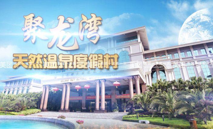 【北京聚龙湾温泉度假村团购】聚龙湾乡村别墅(2房1厅