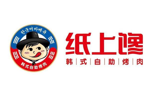 美团网:长沙今日团购:【纸上馋韩式自助烤肉】午/晚餐单人自助,提供免费WiFi