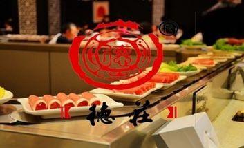 【呼和浩特】德庄火锅-美团