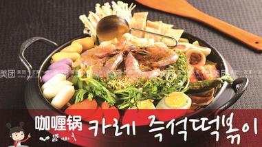 【蚌埠】芝美心年糕火锅-美团