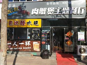 【安平】肉蟹煲主题餐厅-美团