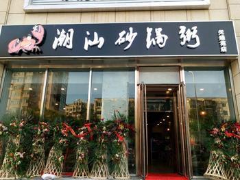 【北京】有家潮汕砂锅粥-美团