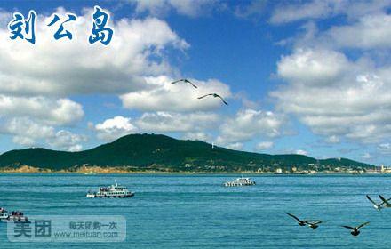 【北京天马国旅团购】天马国旅刘公岛风景区门票团购