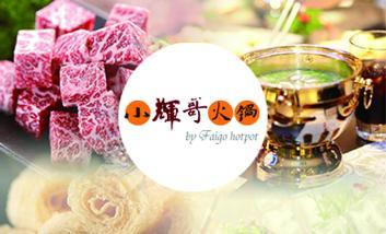 【上海等】小辉哥火锅-美团