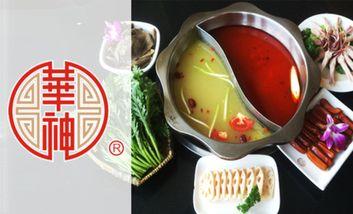 【深圳】华神火锅-美团