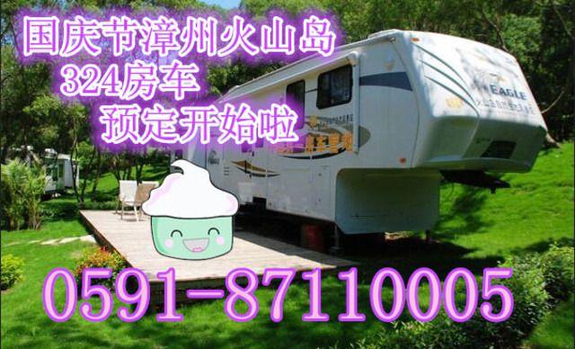 漳州火山岛324房车 4张火山岛门票 4人份营养早餐,含餐,提供免费wifi