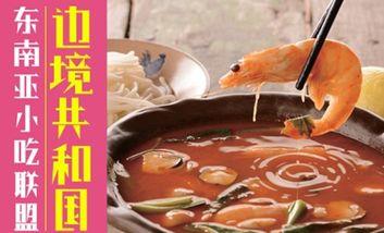 【北京等】边境东南亚小吃-美团
