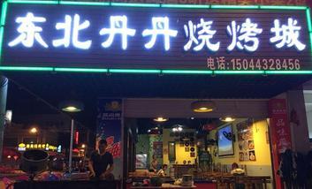 【宾阳等】东北丹丹烧烤城-美团