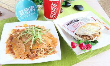 【西安】王华峰肉夹馍-美团