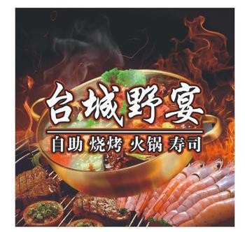 【广州】台城野宴时尚自助烧烤城-美团