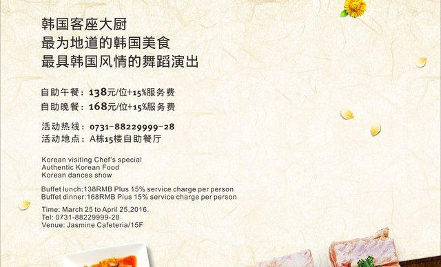 美团网:长沙今日长沙好自助餐团购:【茉莉花国际酒店自助餐厅】双人午餐,提供免费WiFi