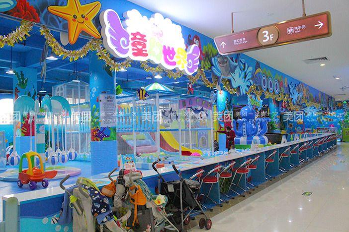 【广州童幻世界儿童乐园团购】童幻世界儿童乐园单
