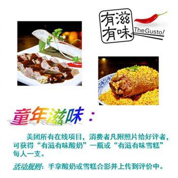 【上海】有滋有味-美团