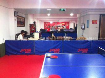 冠军乒乓球俱乐部