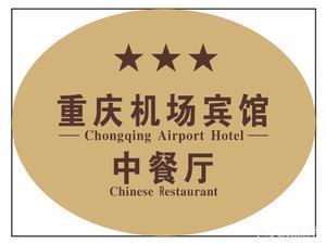 机场宾馆中餐厅