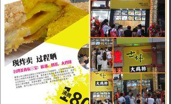 【大连】台湾士林大鸡排-美团