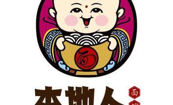 【蚌埠】本地人面馆-美团