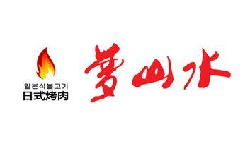 【大连等】梦山水日式烤肉-美团
