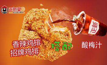 【深圳】正新鸡排-美团