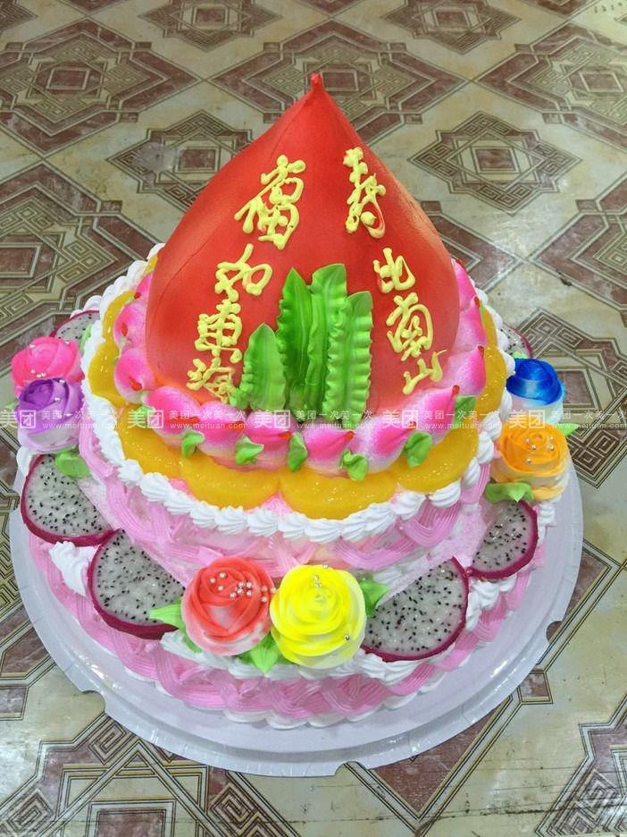 14寸三层寿桃蛋糕