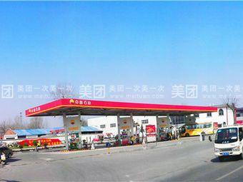 中国石油加油站(辉县十七站)