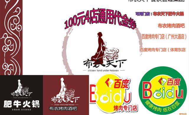 广州正佳大全团购、广州正佳广场网站广场团购的北海道美食家spa大全图片