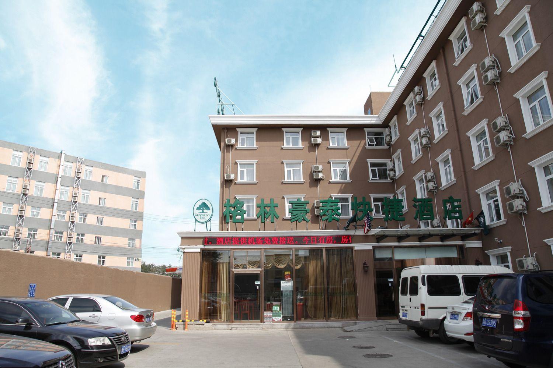 格林豪泰快捷酒店(北京首都机场第二店)预订/团购