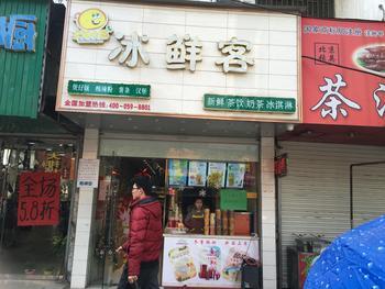 【蚌埠】冰鲜客-美团