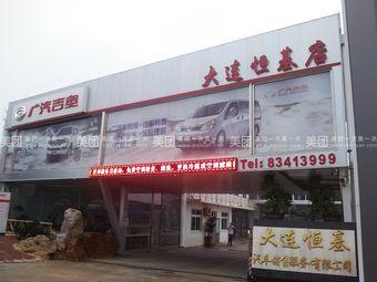 大连恒基汽车销售服务有限公司