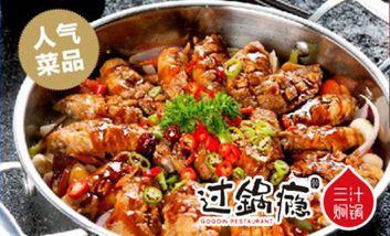 【南京】过锅瘾三汁焖锅-美团