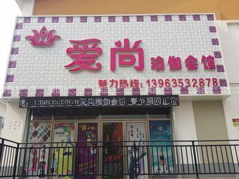爱尚瑜伽会馆