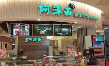 【广州】阿泽西韩式紫菜包饭屋-美团