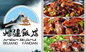 【北京】北疆饭店-美团