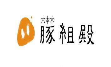 【上海】六本木豚组殿-美团