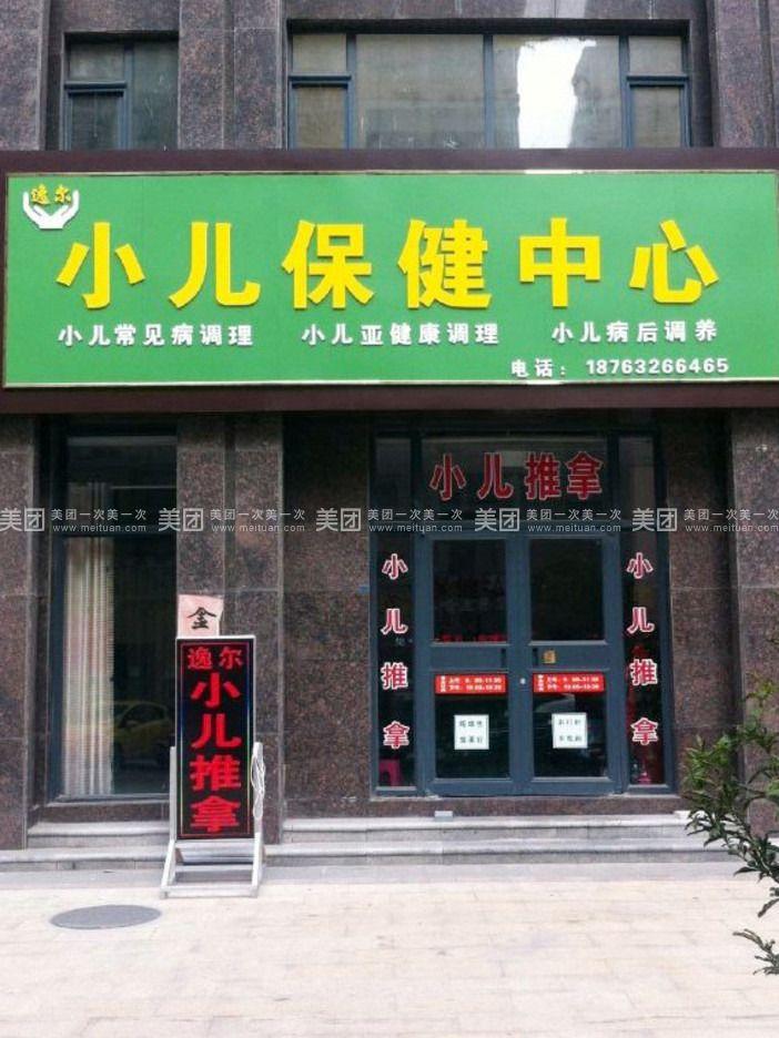 【北京小儿推拿团购】小儿推拿小儿推拿套餐团购|价格