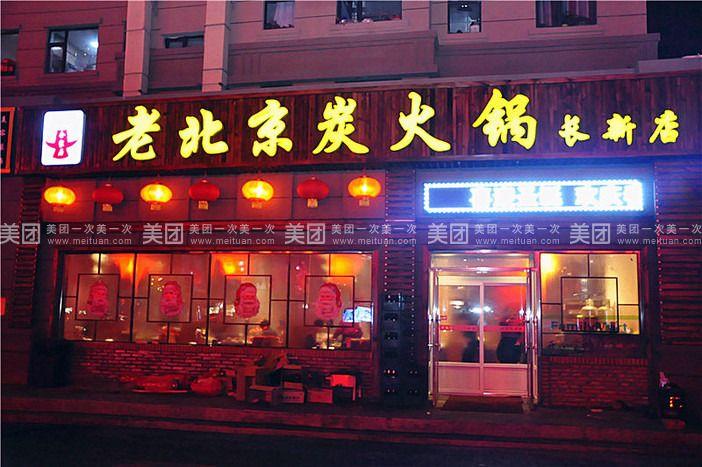 全家居老北京炭火锅