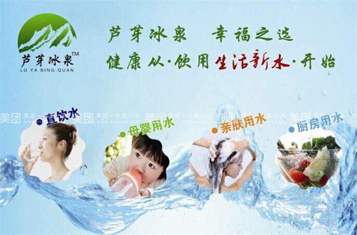 【太原天池冰泉团购】天池冰泉桶装水团购|图片|价格