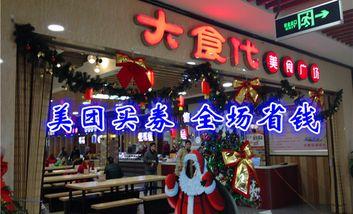 【磁县等】大食代美食广场-美团
