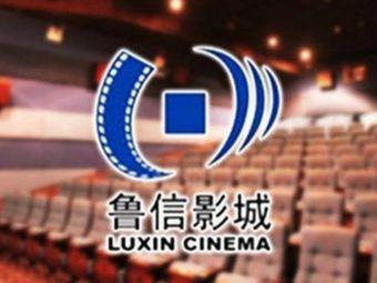 鲁信激光4k影院