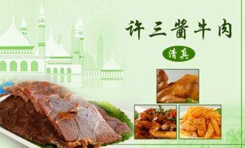 【郑州】许三酱牛肉-美团