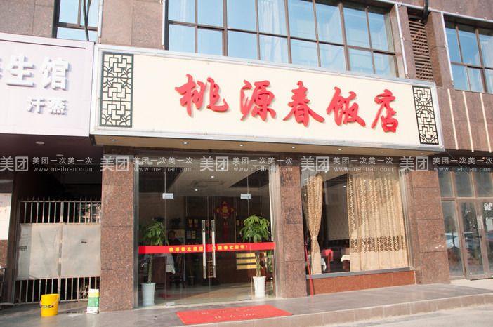 桃源春饭店门头1