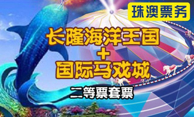 珠海长隆国际套票,仅售540元!价值585元的海洋王国+马戏城(二等座)套票1张。