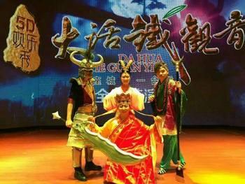 【中华城】5D欢乐秀之大话铁观音-美团